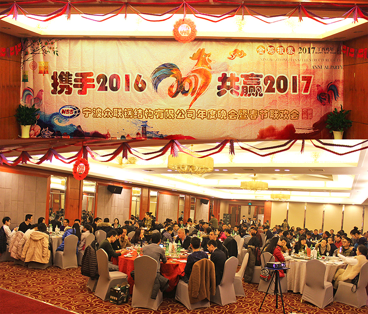 Marvelous Annual Dinner Party Part - 10: 2016 NSS Annual Dinner Party Was Held On Jan. 13th, 2017, The Entire  Company Staff Got Together For The Truly Happy Occasion Of Ringing Out The  Old Year And ...